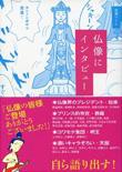 宮澤やすみ 文・絵『仏像にインタビュー』電子版 ディスカバー21より発売