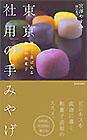 東京社用の手みやげ 贈って喜ばれる極上の和菓子 美しい写真と納得の文章でつづる和菓子の魅力。大人が本物を知る一冊