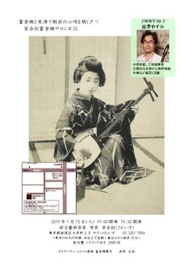 蓄音機と実演で戦前の小唄を聴く夕べ.jpg