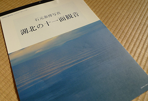 コロタイプ 湖北観音カレンダー