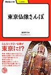 『東京仏像さんぽ』明治書院から好評発売中!