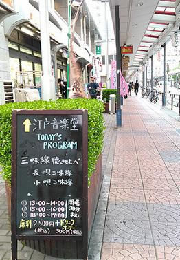 edoongaku2.jpg