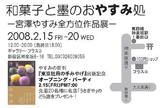 「和菓子と墨のおやすみ処」宮澤やすみ全方位作品展 2008年2月開催!