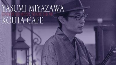 koutacafe_logo_forYoutube.jpg