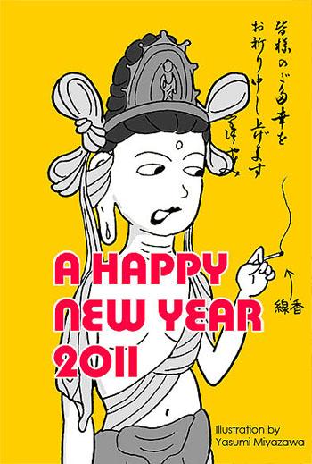2011年年賀状 観音菩薩イラストヴァージョン