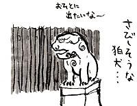 牛嶋神社狛犬イラスト